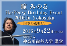 瞳 みのるHa・Pee・y Birthday Event 2016 in Yokosuka