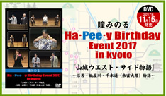 「瞳 みのるHa・Pee・y Birthday Event 2017 in Kyoto(京都)」DVD・Blu-ray