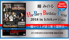 瞳みのる Ha・ Pee ・y Birthday Event 2017 in Kyoto(京都)