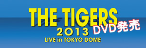 「THE TIGERS 2013 LIVE in TOKYO DOME 」DVD