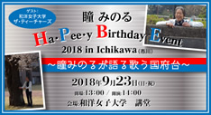 『瞳 みのるHa・Pee・y Birthday Event 2018 in Ichikawa(市川)』